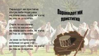 Parahodot Mi Pristigna - Macedonian Song