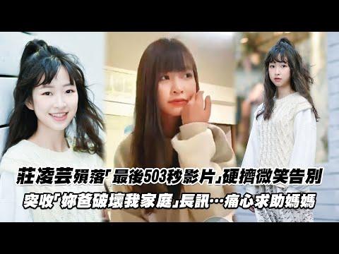 莊凌芸殞落「最後503秒影片」硬擠微笑告別 突收「妳爸破壞我家庭」長訊…痛心求助媽媽