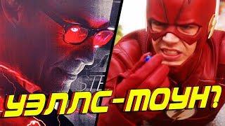 """БОЛЬШИЕ НЕОЖИДАННОСТИ В 4 СЕЗОНЕ """"ФЛЭША""""! [Новости + Обзор Промо] / The Flash"""