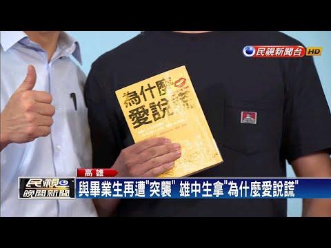 韓合影畢業生再遭襲 雄中生拿「為什麼愛說謊」-民視新聞