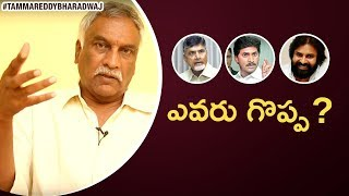 Pawan Kalyan Stands Tall Than Chandrababu & Jagan!- Ta..