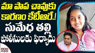 Sumedha parents filed complaint against Minister KTR, Mayo..