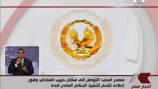 بيان وزارة الداخلية حول التوصل لمكان حبيب العادلى وزير الداخلية ...