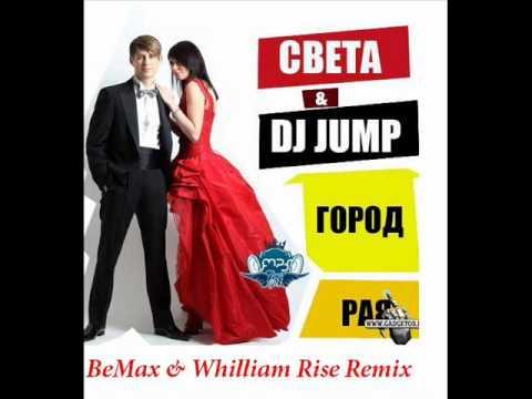 Света & Dj Jump - Город рая (BeMax & Whilliam Rise Remix)