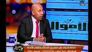 خبير دوائي : وزارة الصحة ضعيفة والرقابة الإدارية وحدها من تعمل علي ...