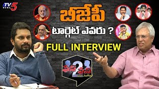 Undavalli Aruna Kumar Interview With Jaffar..