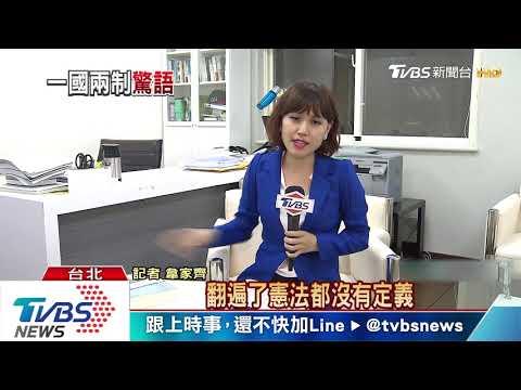 語出驚人! 陳玉珍:一國兩制台灣早實施