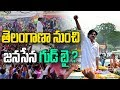 Is Pawan Kalyan bidding 'goodbye' to Telangana?