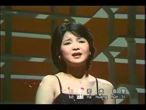 邓丽君 - 黄昏里 (HD karaoke)