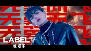 WayV 威神V '无翼而飞 (Take Off)' MV