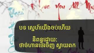 Trách Ai Vô tình Khmer