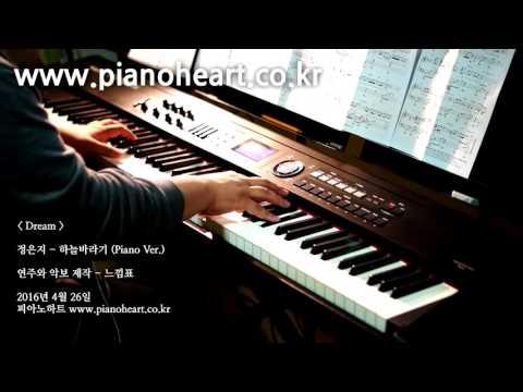 정은지(Jeong Eun Ji) - 하늘바라기(Hopefully Sky) 피아노 연주, pianoheart