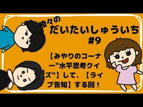 橙々の『だいたいしゅういち』 #9