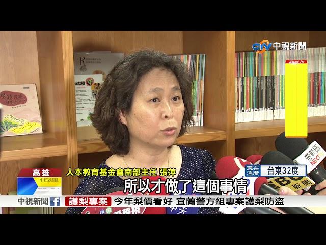 師遭控對小六生施暴! 被判刑3個月仍在任