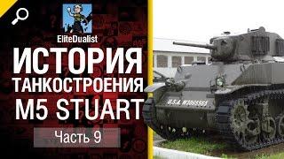История танкостроения №9 - M5 Stuart - от EliteDualistTv