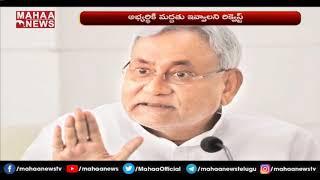 Bihar CM calls CM Jagan, seeks support for Rajya Sabha Dep..