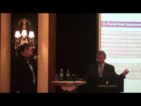 """Владимир Хоришко, III Европейская TOCICO Конференция """"Х-файлы"""" (Киев, 2011)"""