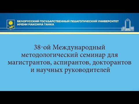 38-ой Международный методологический семинар