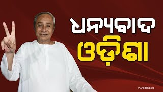 Naveen Patnaik, BJD President | First Reaction after Landslide Victory in Elections 2019