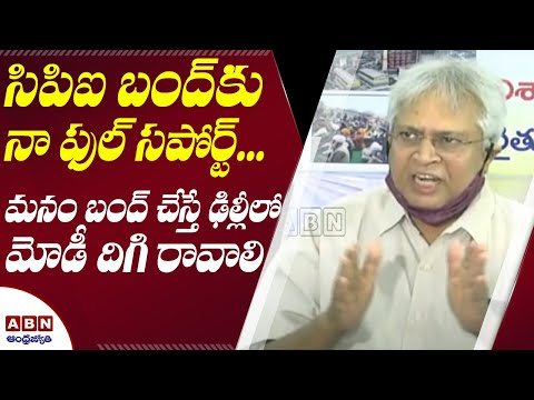 Vundavalli extends support for Bharat Bandh on March 26