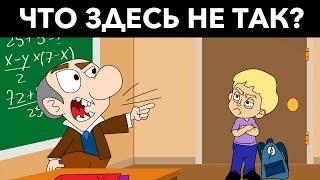 ТОЛЬКО ГЕНИЙ НАЙДЕТ ОШИБКУ ЗА 15 СЕК! 9 загадок на логику