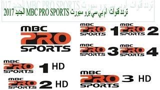 تردد قنوات ام بي سي سبورت MBC Pro Sports New frequency -2017 ...
