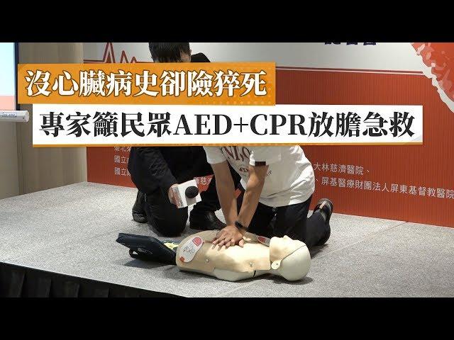 沒心臟病史卻險猝死 專家籲民眾AED+CPR放膽急救