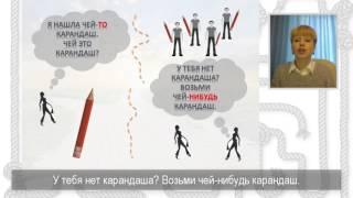 Learn Russian: -НИБУДЬ, -ТО, -ЛИБО, -КОЕ