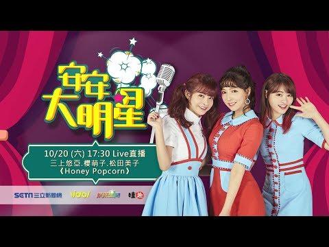 【#安安大明星】HONEY POPCORN( #三上悠亞 、#松田美子 、 #櫻萌子 )專訪│ Vidol.tv