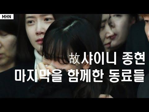 [MHN TV] 故 샤이니(SHINee) 종현(Jong Hyun)의 마지막을 함께한 동료들