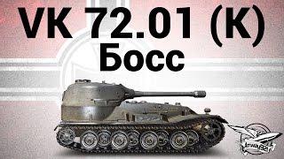 VK 72.01 (K) - Босс - Гайд