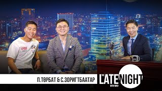 The LATE NIGHT with Miko - П.Төрбат & С.Зоригтбаатар (eps28)