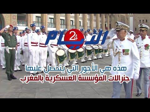 الأجور التي يتحصل عليها جنرالات المؤسسة العسكرية بالمغرب