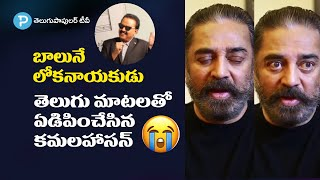 Kamal Hassan shares memories with SP Balu, watch video til..