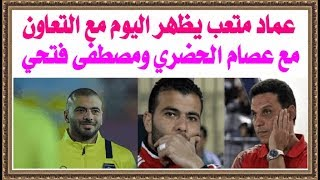 عماد متعب يظهر اليوم مع التعاون السعودى أمام فريق الرائد فى أول ظهور مع ...
