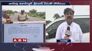 Varla Ramaiah Reacts on Revenue Dept Fresh Notice to Chand..