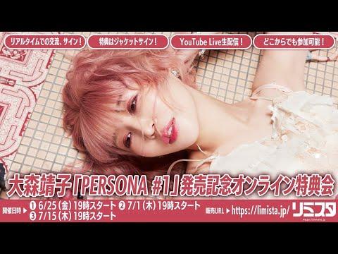 【7/15】大森靖子「PERSONA #1」発売記念オンライン特典会