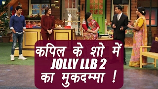 The Kapil Sharma Show: Akshay Kumar and Huma Qureshi promotes Jolly LLB 2 on show | FilmiBeat