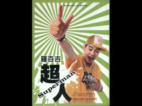 舞術&寶貝  羅百吉2011新專輯