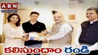 Sampark for Samarthan : Amit Shah meets Madhuri Dixit..
