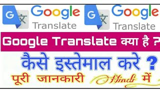 how to use google translate in any language A pair of knowledge
