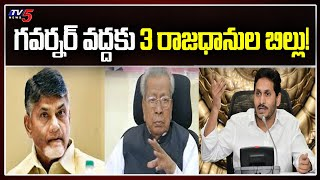 AP 3 capitals, CRDA repeal Bills to reach Governor on Satu..