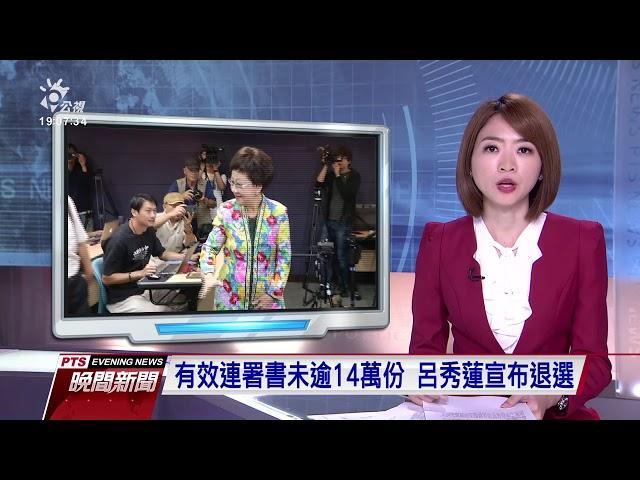 有效連署書未逾14萬份 呂秀蓮宣布退選