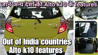 out of India countries Alto k10 features, जाने अन्य देशों की Alto k10 के features के बारे में