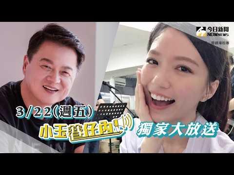 影/「小玉巷仔內」22日虎妹助攻 驚奇超人周錫瑋選總統