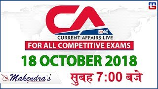 18 October | Current Affairs 2018 Live at 7:00 am | UPSC, Railway, Bank,SSC,CLAT, State Exams