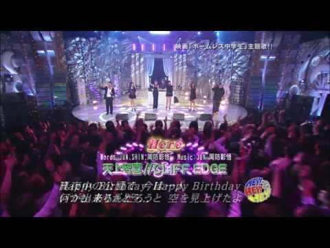 [HQ LIVE]  102708 Tenjochiki/CSJH The Grace/TSZX - Here