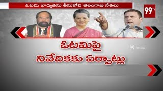 T-Cong shocker to High Command on Telangana Debacle..