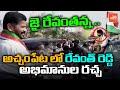 Congress MP Revanth Reddy Fans Hungama   Revanth Reddy Achampet Rythu Deeksha   Telangana   YOYO TV