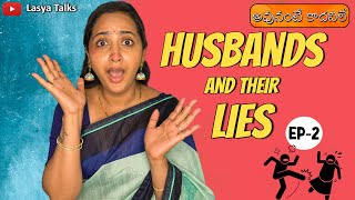 Lasya Talks: See how wife reacts if husband tells only tru..